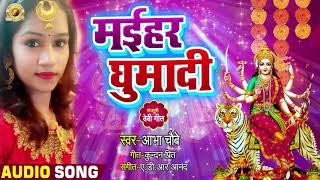 मईहर घुमादी #Abha Chaubey - Maihar Ghuma Di - New Bhojpuri Superhit Devi Geet 2019