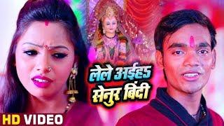 Lele Aiha Senur Bindi #Full HD Video - Vivek Singh ( Vishu ) #Bhojpuri Devi Bhajan Video 2019