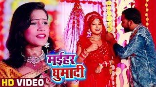 HD VIDEO - मईहर घुमादी - Abha Chaubey - Maihar Ghumadi - New Bhojpuri DEVI GEET 2019