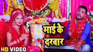 मोरी मईया दरबार #HD Video Song - Sarvesh Singh - Mori Maiya Ke Darbar - Bhojpuri Devi Geet 2019