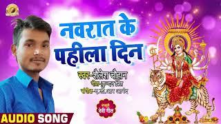 नवरात्र के पहिला दिन Full Song - Shailesh Chauhan - Navratra Ke Pahila Din #Bhojpuri Devi Geet Song