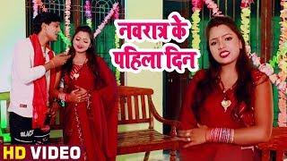 नवरात्र के पहिला दिन Full #Video_Song - Shailesh Chauhan - Navratra Ke Pahila Din#Bhojpuri Devi Geet