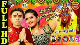 #2019 का सबसे टॉप देवी गीत - देवर जी मईया गोर बाडी हो | Lallu savera - लालू सवेरा