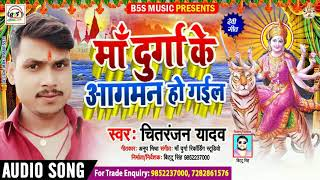 आ गया 2019 का सबसे अच्छा देवी गीत - माँ दुर्गा के आगमन हो गईल || chitranjan yadav - चितरंजन यादव