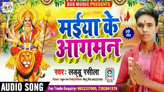 Maiya ke aagman Devi geet 2019 || laddu rasila || मईया के आगमन || लड्डू रसीला - b5s music