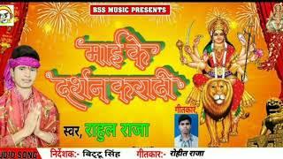 माई के दर्शन करादी || Rahul raja || सुपरहिट देवी गीत 2019 || mai ke darshan kara di || राहुल राजा