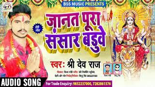 आ गया 16 साल का ये गायक श्री देव राज का 2019 का देवी गीत || jant pura sansar baduye - shree dev raj