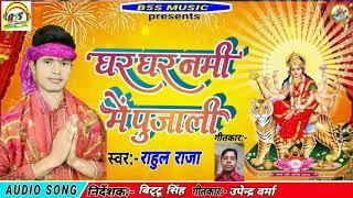 घर घर नमी में पूजाली || 2019 ka sabse super hit devi geet || ghar ghar nawmi me pujali || rahul raja