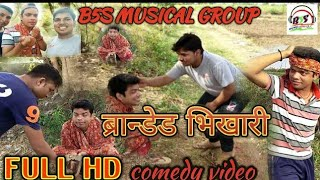 || comedy video || ब्रान्डेड भिखारी || branded bhikhari || b5s musical group