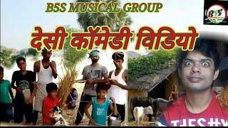 मोदी के राज जबसे आ गईल बा -- लालू के अकील सब हेरा गईल बा || deshi comedy bhojpuri - new update 2019