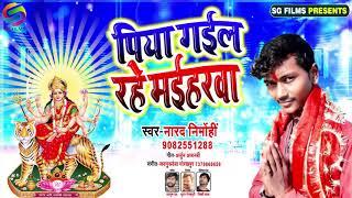 आ गया Bhojpuri भक्ति New देवी Geet | पिया गईल रहे मैहरवा | नारद निर्मोहीं | Piya Gaiel Rahe Maeharwa