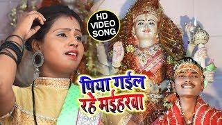 HD VIDEO Bhojpuri भक्ति New Song | पिया गईल रहे मैहरवा | नारद निर्मोहीं | Piya Gaiel Rahe Maeharwa