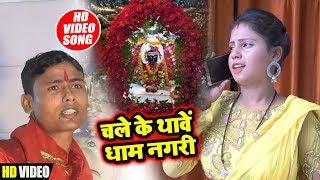 VIDEO थावे वाली माता का भोजपुरी भक्ति गीत - शनि गोरखपुरी - चले के थावे धाम नगरी- Navratr song 2019