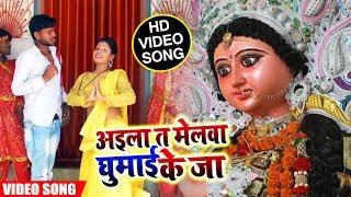 4K Video | पतइ पर पानी झार के जा वाला Bhakti Song | अईला त मेलवा घुमाई के जा |  ShivChand Sanwariya