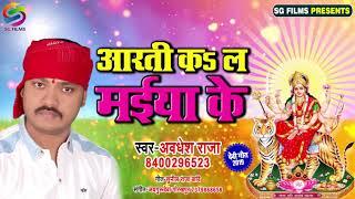 दुर्गा माता का आरती | आरती कल मइया के | Awadhesh Raja 2019 भोजपुरी देवी गीत  bhojpuri Bhakti Song