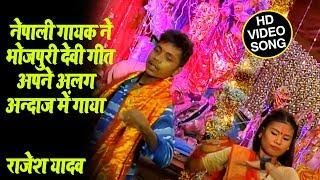 नेपाल का यह सिंगर क्या मैटर गाया   Bhojpuri Devi Geet   Rajesh Yadav   स्कूटर से आज ए माई SG FILMS