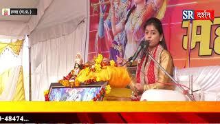 Shrimad Bhagwat Katha By Sushree Muktamai Ji Tiwari | Harda | Part-7