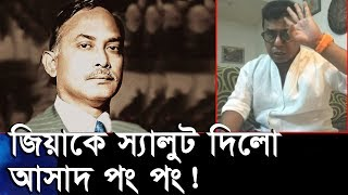 জিয়াউর রহমানের গুনগান গাইলেন: আসাদ পং পং | Asad pong pong vai new live video 2019