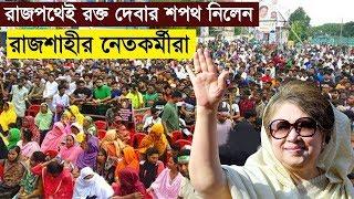 দেশনেত্রী বেগম খালেদা জিয়ার মুক্তির দাবিতে রাজশাহীতে চলছে বিএনপির বিভাগীয় সমাবেশ | BNP Assembly