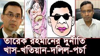 তারেক রহমানের দুর্নীতির পাহাড় ! দুর্নীতির বরপুত্র যখন দেশনায়ক তারেক রহমান ! BNP News