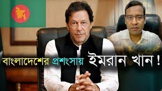ইমরান খাঁনের বাংলাদেশ প্রীতি ! বাংলাদেশের প্রশংসায় ইমরান খান !