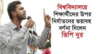 কোনোভাবেই আন্দোলন বন্ধ করবেন না: ভিপি নুর | Vp Nur Dhaka University