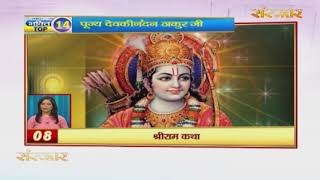 Bhakti Top 20 || 11 October 2019 || Dharm And Adhyatma News || Sanskar