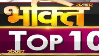 Bhakti Top 10 || 10th  October 2019 || Dharm And Adhyatma News ||