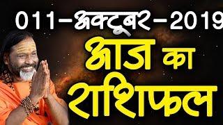 Gurumantra 11 October 2019 || Today Horoscope || Success Key || Paramhans Daati Maharaj