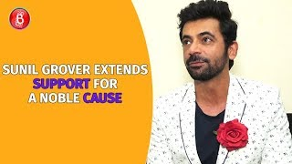 Sunil Grover Extends Support For A Noble Cause
