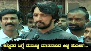 Kiccha Sudeep Emotional Words About Kannada Film Industry || ಕನ್ನಡದ ಬಗ್ಗೆ ಮನಬಿಚ್ಚಿ ಮಾತನಾಡಿದ ಕಿಚ್ಚ...
