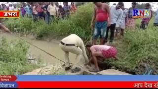 जांजगीर-चाम्पा/डबरा थाना क्षेत्र के खोंधर नहर में बहते मिली अज्ञात व्यक्ति की लाश.....