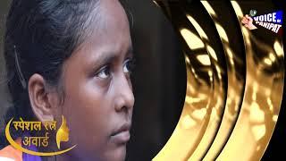 #voiceofpanipat #mahilaratnaward बेटी के संघर्ष की कहानी