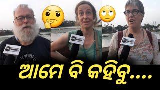 ବିଦେଶୀ ପର୍ଯ୍ୟଟକ ଙ୍କ ମୁହଁରେ ଓଡିଶା କଥା, କୋଲକାତା ଠାରୁ ଭୁବନେଶ୍ବର ଭଲ- Tourists from France on Odisha