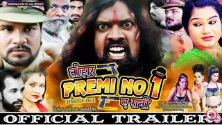 HD Trailer #Premi No 1- #Tohar Premi No 1 A Rani - #तोहार प्रेमी नं0 1 ए रानी