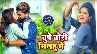 HD VIDEO - #Sona_Singh का New Song - चुपे चोरी मिलहु में - Chupe Chori Milahu Me - Bhojpuri Songs