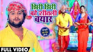 Manish Singh का #सुपरहिट #देवी गीत - झिरी झिरी बहे शीतली बयार - Shitali Maiya - Bhojpuri Devi Geet