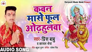 कवन मासे फूल ओढ़उलवा   Prince Babu & Kajal Shreya का New Devi Geet   Bhojpuri Song