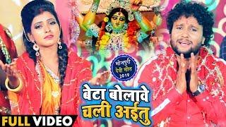 #Video - बेटा बोलावे चली अईतू - Manish Singh - Beta Bolave Chali Aaitu   New Bhojpuri Devigeet 2019