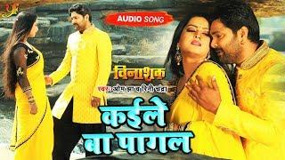 कईले बा पागल | Vinashak | Samar Singh | Kaile Ba Pagal | Anjana Singh | Superhit Bhojpuri Film 2019