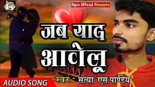 दर्द भरा गाना - जब याद आवेलु - Jab Yaad Aavelu - Satya S Pandey - Bhojpuri Sad Song 2019