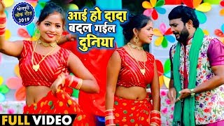 #Video - आही हो दादा बदल गईल दुनिया -  #Sanjay Lal Yadav - Badal Gail Duniya - Bhojpuri Dhobi Geet