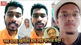 লাইভে বুয়েটের নির্লজ্জ ভিসির মুখোশ খুলে দিলেন ভিপি নুর !! Abrar | Ducsu VP Nurul Haque Nur