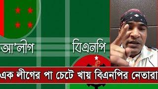 বাংলাদেশে বিএনপি কোন নেতা নাই যারা আওয়ামী লীগর টাকায় চলে না | BNP News