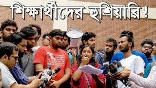 দাবি না মানলে বুয়েটে তালা | ভর্তি পরীক্ষা স্থগিত | শিক্ষার্থীদের হুশিয়ারি | Abrar Fahad
