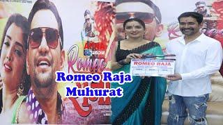 Dinesh Lal Yadav Nirahua, Aamarpali Dubey Film ROMEO RAJA  Muhurat - Apna Samachar
