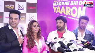 Kapil sharma, Krushna Abhishek, Kashmera & Rishaab Hindi Film | Marne Bhi Do Yaroon | Trailer Launch