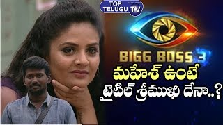Who Is The Winner of Bigg Boss 3 Telugu | Bigg Boss Latest Telugu News | Top Telugu TV