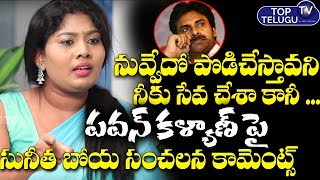 Sunitha Boya Shocking Comments On Pawan Kalyan | BS Talk Show | JanaSena | AP News | Top Telugu TV