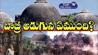 What Is There Under Babri Masjid | Babri Masjid-Ram Janmabhoomi Issue In Inida | Top Telugu TV